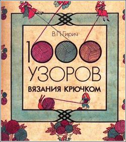 1000 узоров вязания крючком